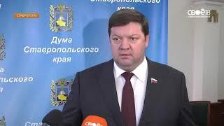 Ставропольские депутаты приняли региональный бюджет на будущий год
