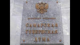 Самарская губернская дума приняла во втором чтении проект бюджета на 2019 год