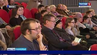 Сегодня в пресс-центре ГТРК «Поморье» рассказали о предстоящем кинофестивале «Arctic Open»