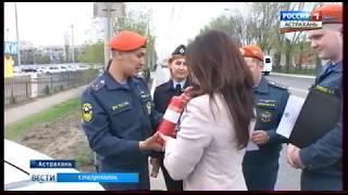 Сотрудники МЧС совместно с полицейскими проверили у астраханских водителей наличие огнетушителей
