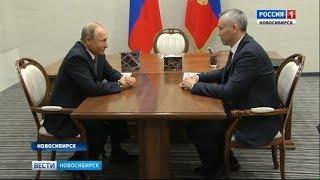 Андрей Травников представил Президенту проект развития Новосибирского научного центра