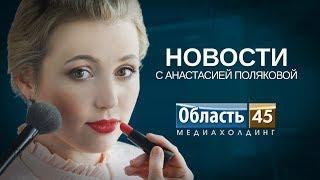 Выпуск новостей телекомпании «Область 45» за 27 апреля 2018 г.