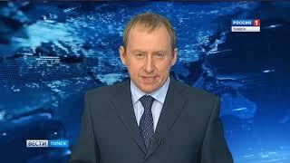 Вести-Томск, выпуск 20:45 от 10.10.2018