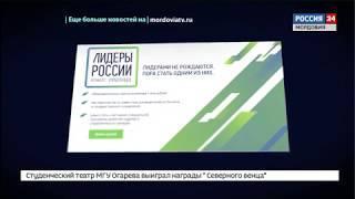 На конкурс «Лидеры России» подано 85 тысяч заявок
