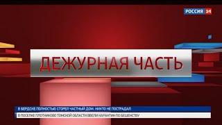 «Вести. Дежурная часть» за 18.05.2018
