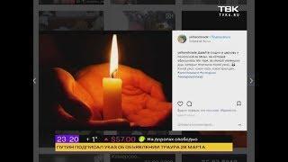 Реакция ледей в социальных сетях на трагедию в г. Кемерово