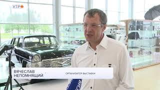 Необычная экспозиция раритетных автомобилей открылась в Ижевске