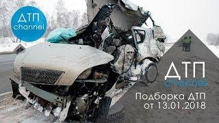 Подборка ДТП за 13.01.2018 год