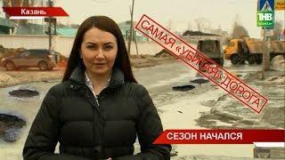 24 миллиарда рублей на ремонт дорог в Татарстане - ТНВ