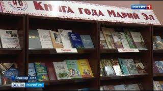 В Марий Эл выберут «Книгу года»