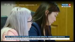 Пресс-конференция прокурора Астраханской области - Александра Лычагина