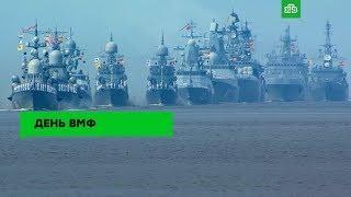 Петербург отметил День ВМФ грандиозным парадом