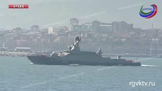 Каспийская флотилия начала проверку боевой готовности