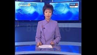 Вести Бурятия. 10-00 (на бурятском языке). Эфир от 02.10.2018