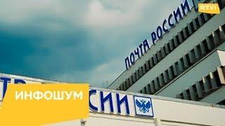 «Почта России» начнет выдавать клиентам посылки без паспортов и извещений / Инфошум