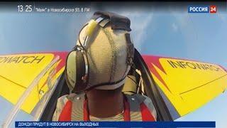 Новосибирский спортсмен выступает на Чемпионате мира по высшему пилотажу в Румынии