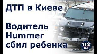 Водитель Hummer насмерть сбил ребенка в Киеве. Подробности