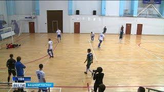 В Уфу на спортивные соревнования съехались прокуроры из 9 регионов страны