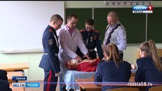 Пензенские кадеты научились оказывать первую помощь пострадавшим