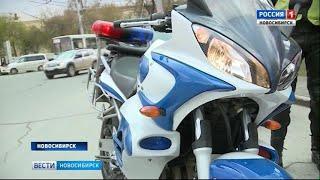 Автоинспекторы на мотоциклах приступили к работе в Новосибирске