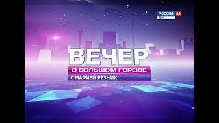 «Вечер в большом городе c Марией Резник» эфир от 05.10.18