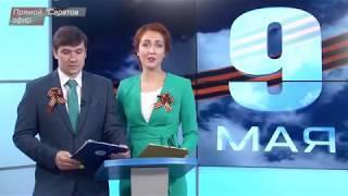 Трансляция акции «Бессмертный полк» в Саратове от 9 мая 2018