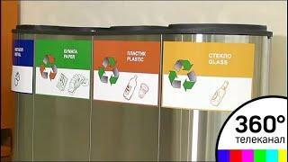 Подмосковье переходит на европейскую систему сбора мусора