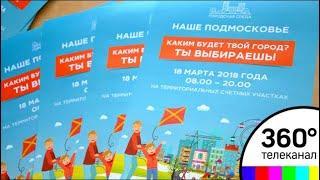 Жители Одинцова приняли участие в голосовании по благоустройству