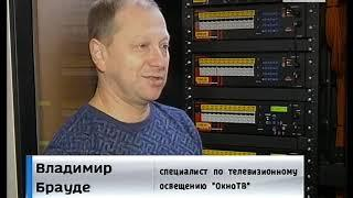 """Первый этап модернизации ГТРК """"Владимир"""" завершен"""