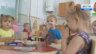 В Находке открылась первая группа для дошкольников с отклонениями в здоровье