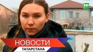 Новости Татарстана 08/11/18 ТНВ