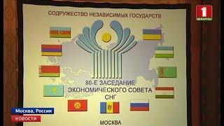 Сегодня в Москве состоялось заседание Экономического совета СНГ