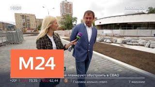 """""""Москва сегодня"""": как работы по благоустройству преобразили столицу - Москва 24"""