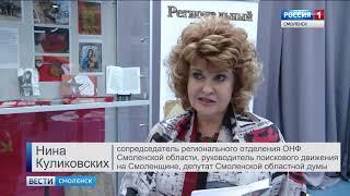 В Смоленске открылась выставка, посвященная памяти и скорби Великой Отечественной войны