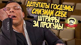 Из России с любовью. Депутаты Госдумы снизили себе штрафы за прогулы