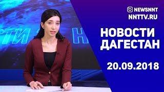 Новости Дагестан 20.09.2018 год