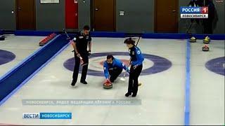 Сборная Новосибирской области стала чемпионами России по кёрлингу