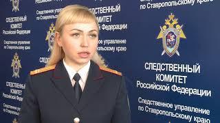 СКР Ставропольского края возбудил дело в отношении 29 летнего парня