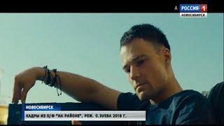 В отечественный прокат при поддержке телеканала Россия вышла социальная драма «На районе»