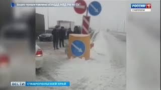 На Ставрополье из-за непогоды  временно закрывают дороги