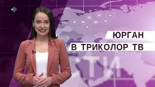 ЮРГАН в ТриколорТВ. Александра Головина.