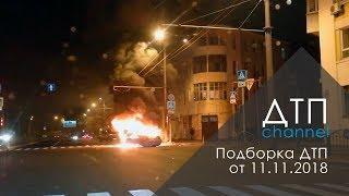 Подборка ДТП за 11.11.2018 год