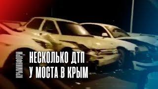 Несколько ДТП одновременно произошли рядом с Крымским мостом
