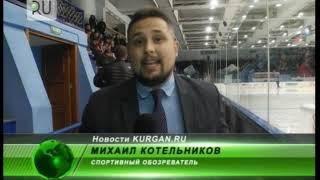 Новости KURGAN.RU от 9 октября 2018 года