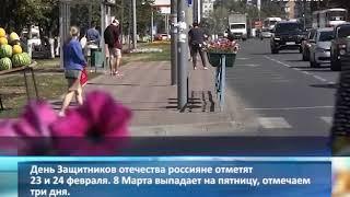 Минтруд рассказал, как россияне будут отдыхать в 2019 году
