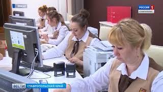Ставропольцы оценили работу МФЦ