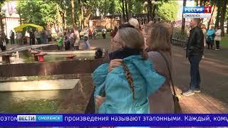 В Смоленске отметили день русского языка
