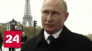 Путин высказался за право граждан свободно получать информацию - Россия 24