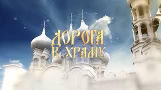 """Программа """"Дорога к храм"""" от 18.03.2018"""
