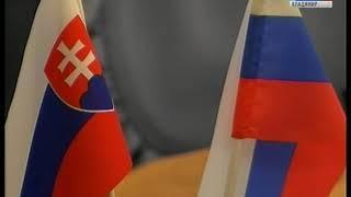 делегация из Словацкой Республики